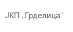 grdelica-logo